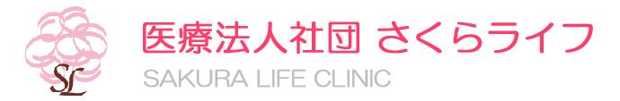 さくらライフクリニック|東京・神奈川・千葉の訪問診療ならお任せ下さい!